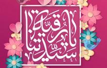 فایل لایه باز تصویر میلاد حضرت رقیه (س) / یا سیدتنا رقیه