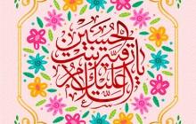 فایل لایه باز تصویر ولادت حضرت رقیه (س) / السلام علیک یا رقیه بنت الحسین