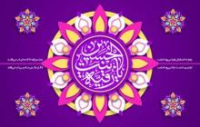 فایل لایه باز تصویر میلاد حضرت رقیه (س) / یا رقیه بنت الحسین