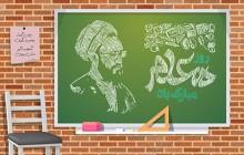 فایل لایه باز تصویر روز معلم مبارک باد