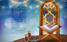 فایل لایه باز تصویر قرآنی شهر رمضان الذی انزل فیه القرآن