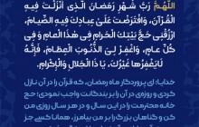 فایل لایه باز تصویر دعای اللهم رب شهر رمضان الذی انزلت فیه القرآن