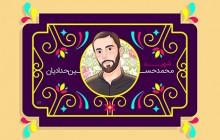 فایل لایه باز تصویر شهید محمد حسین حدادیان