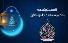 احکام ماه مبارک رمضان (قسمت یازدهم)