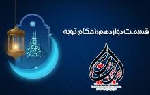 احکام ماه مبارک رمضان (قسمت دوازدهم)