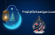 احکام ماه مبارک رمضان (قسمت سیزدهم)