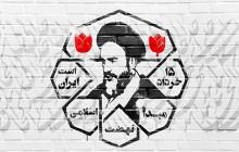 فایل لایه باز تصویر ۱۵ خرداد مبدأ نهضت اسلامی ایران است