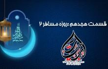 احکام ماه مبارک رمضان (قسمت هجدهم)