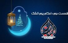 احکام ماه مبارک رمضان (قسمت دوم)