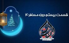 احکام ماه مبارک رمضان (قسمت بیستم)