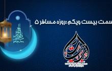 احکام ماه مبارک رمضان (قسمت بیست و یکم)