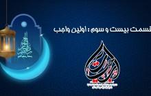 احکام ماه مبارک رمضان (قسمت بیست و سوم)