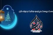 احکام ماه مبارک رمضان (قسمت بیست و پنجم)