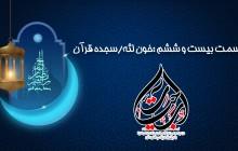 احکام ماه مبارک رمضان (قسمت بیست و ششم)