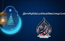 احکام ماه مبارک رمضان (قسمت بیست و هفتم)