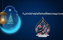 احکام ماه مبارک رمضان (قسمت بیست و هشتم)