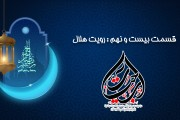 احکام ماه مبارک رمضان (قسمت بیست و نهم)