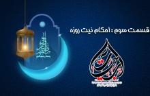 احکام ماه مبارک رمضان (قسمت سوم)