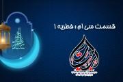 احکام ماه مبارک رمضان (قسمت سی)