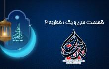 احکام ماه مبارک رمضان (قسمت سی و یکم)