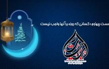 احکام ماه مبارک رمضان (قسمت چهارم)
