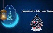 احکام ماه مبارک رمضان (قسمت پنجم)
