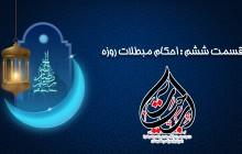 احکام ماه مبارک رمضان (قسمت ششم)