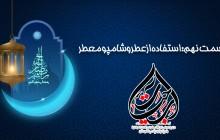 احکام ماه مبارک رمضان (قسمت نهم)