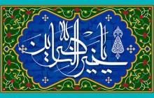 فایل لایه باز تصویر یا خیر الناصرین / دعای جوشن کبیر