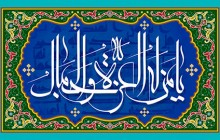 فایل لایه باز تصویر یا من له العزه و الجمال / دعای جوشن کبیر
