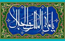 فایل لایه باز تصویر یا من له الملک و الجلال / دعای جوشن کبیر
