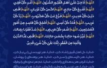 فایل لایه باز تصویر دعای اللهم ادخل علی اهل القبور السرور