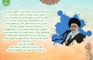 تصویر لایه باز امام خامنه ای/دشمنی آمریکا با ایران