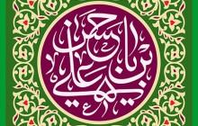 فایل لایه باز تصویر میلاد امام حسن مجتبی (ع) / یا حسن بن علی