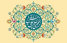 فایل لایه باز تصویر میلاد امام حسن مجتبی (ع) / یا حسن بن علی المجتبی