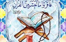 فایل لایه باز تصویر قرآنی فاقرءوا ما تیسر من القرآن