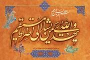 فایل لایه باز تصویر قرآنی و الله یهدی من یشاء الی صراط مستقیم