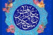 فایل لایه باز تصویر عید سعید فطر