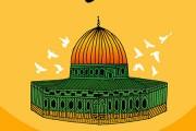 فایل لایه باز تصویر روز قدس / فلسطین به مردم برخواهد گشت