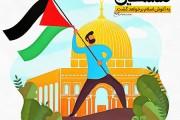 فایل لایه باز تصویر فلسطین به آغوش اسلام برخواهد گشت / مخصوص کودکان و نوجوانان