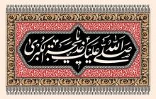 فایل لایه باز تصویر صلی الله علیک یا خدیجه الکبری