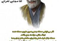 تصویر لایه باز آیت الله آقا مجتبی تهرانی / صدقه