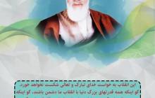 تصویر لایه باز امام خمینی (ره) / این انقلاب شکست نخواهد خورد...