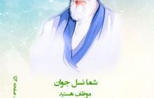 تصویر لایه باز امام خمینی (ره)/غربزده ها را بیدار کنید...