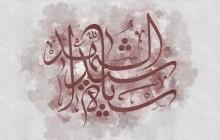 نام واره سپاه سید الشهداء علیه السلام