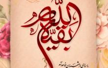 فایل لایه باز تصویر بقیه الله / ارسال شده توسط کاربران