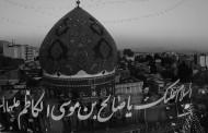نماهنگ بزرگداشت حضرت صالح بن موسی الکاظم