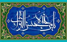 فایل لایه باز تصویر یا من عنده حسن الثواب / دعای جوشن کبیر