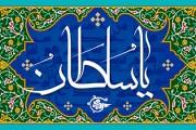 فایل لایه باز تصویر یا سلطان / دعای جوشن کبیر