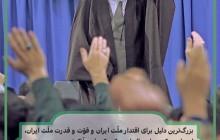 تصویر لایه باز امام خامنه ای/اقتدار ملت ایران